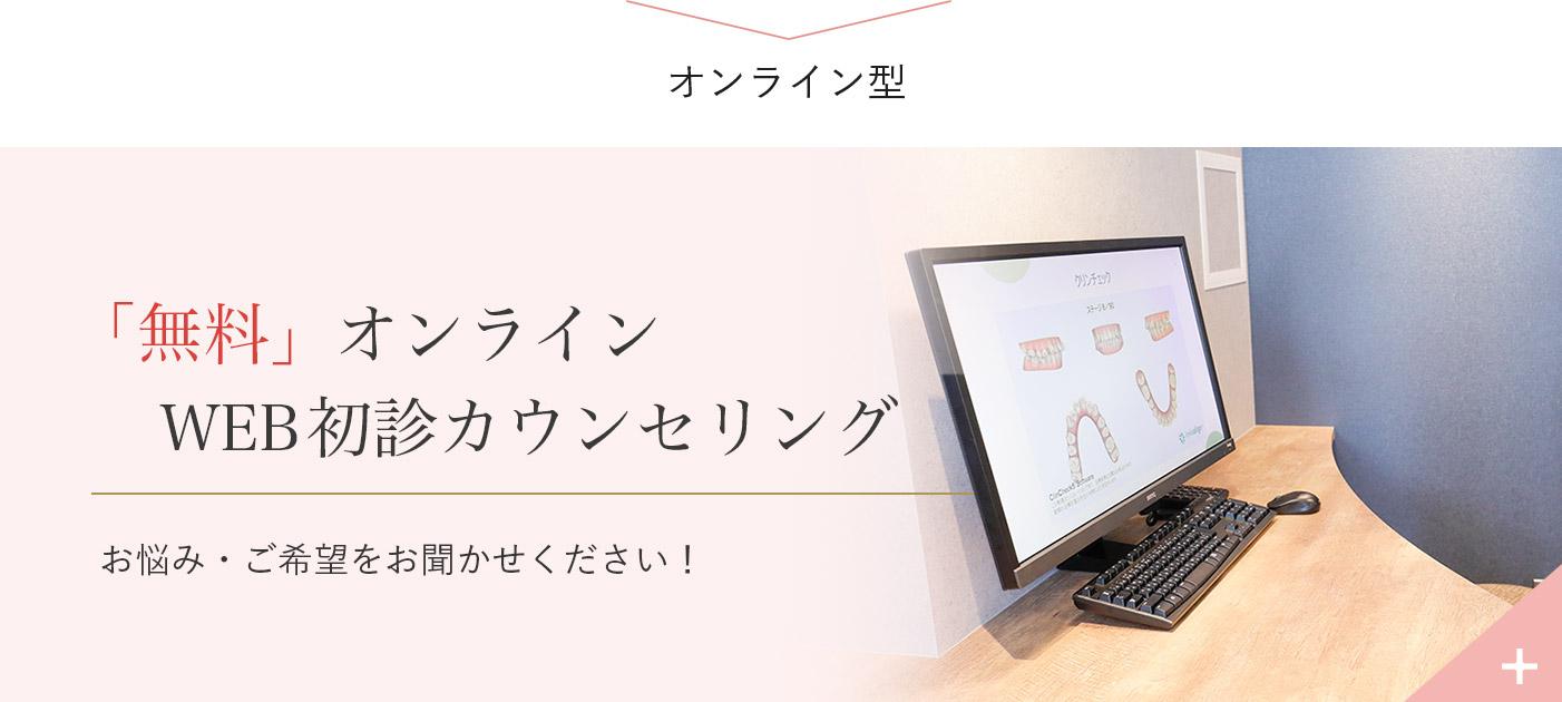 オンライン型「無料」オンラインWEB初診カウンセリング