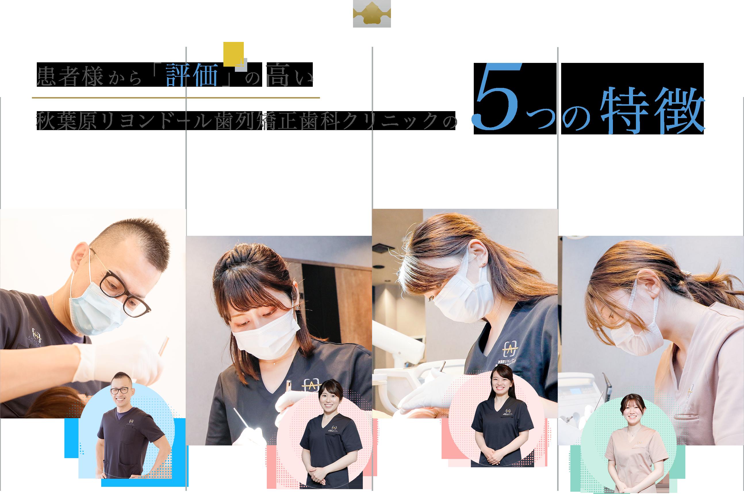 患者様から「評価」の高い秋葉原リヨンドール歯列矯正歯科クリニックの5つの特徴