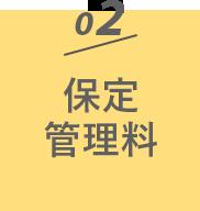 02 保定管理料