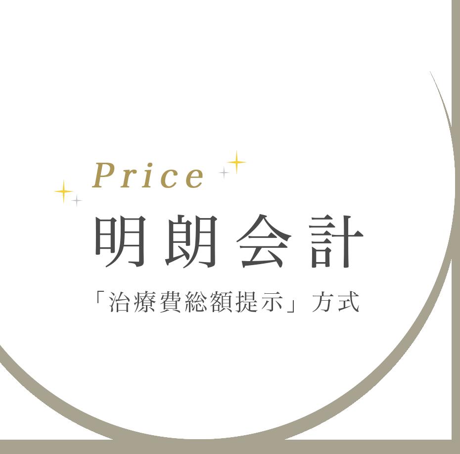 Price 明朗会計 「治療費総額提示」方式